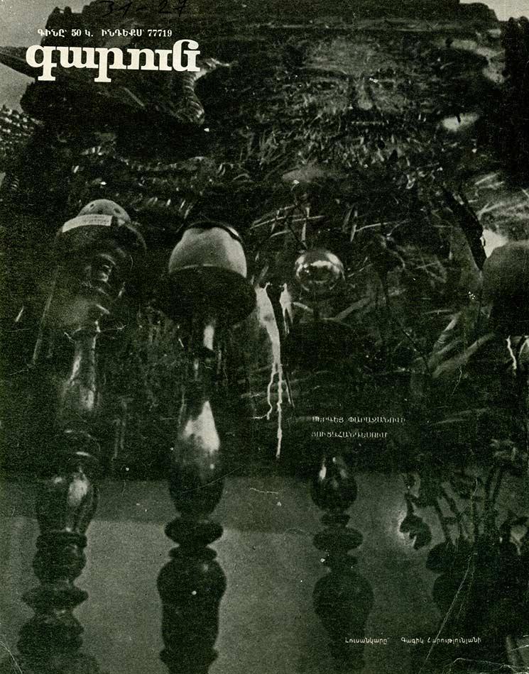 Լուսանկարը՝ Գագիկ Հարությունյանի