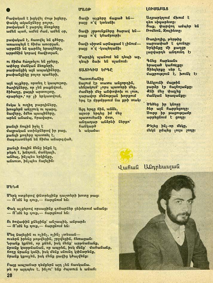 Վահան Անդրեասյան — Բանաստեղծություններ