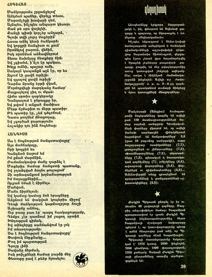 Նորիկ Լևոնյան — Բանաստեղծություններ