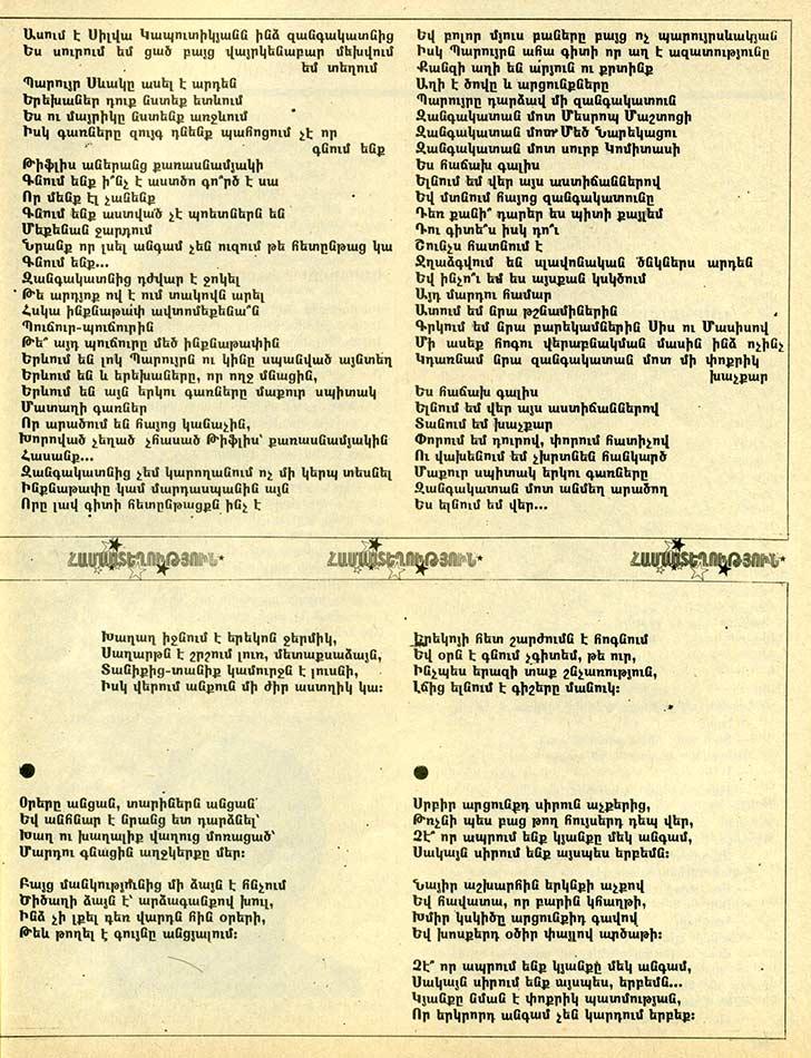 Մարիա Տիտարևա — Բանաստեղծություններ