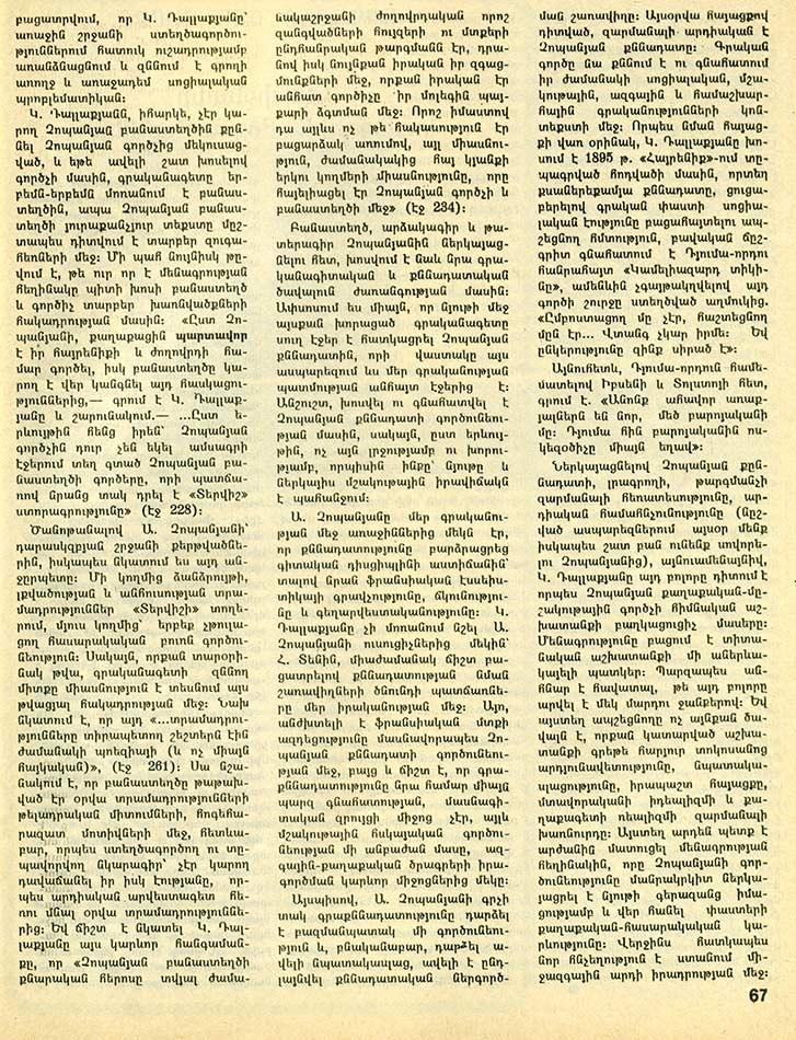 Ալեքսանդր Թոփչյան — Մեծ գործի սկիզբը
