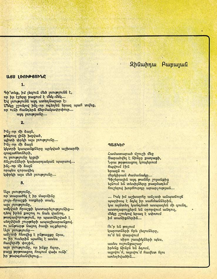 Զինաիդա Բաբայան — Բանաստեղծություններ