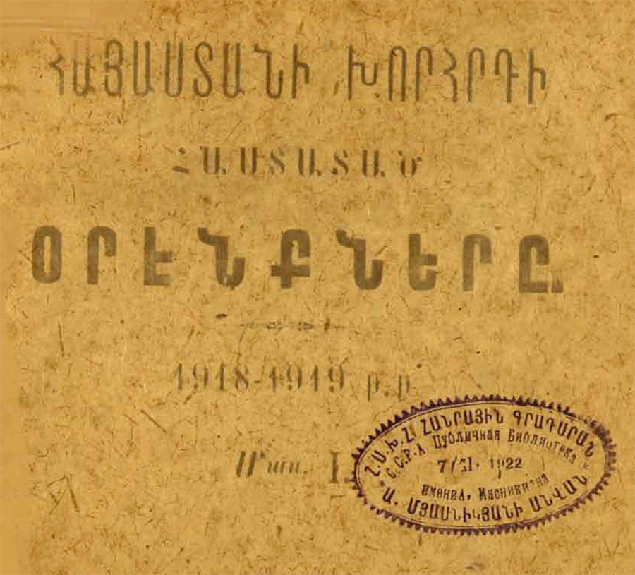 Հայաստանի խորհրդի հաստատած օրենքները