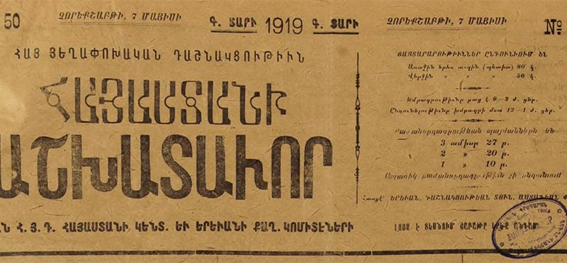 Հայաստանի աշխատավոր