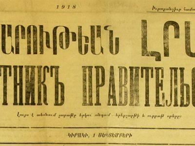 Կառավարության լրաբեր