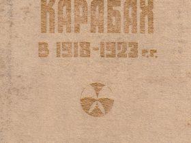 Нагорный Карабах 1918-1923