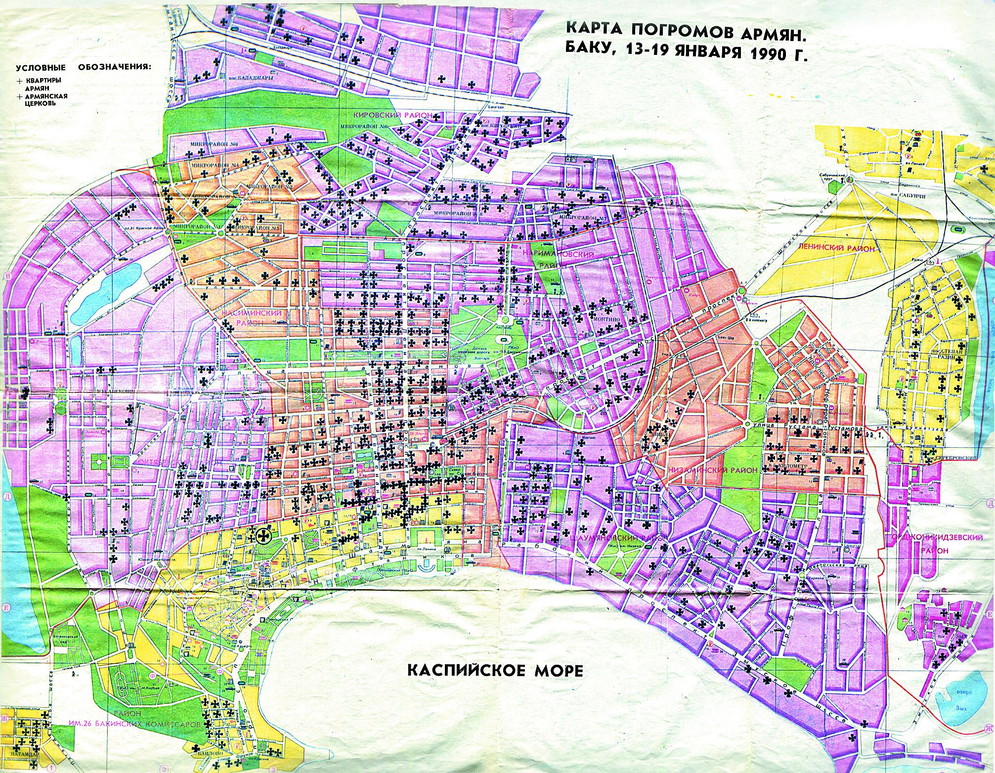 Карта погромов армян. Баку, 13-19 января, 1990г.