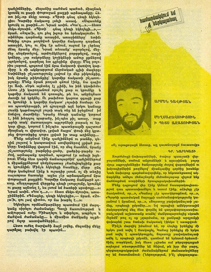 Արմեն Դավթյան. Մեղսաքավություն ի պետս ազատության