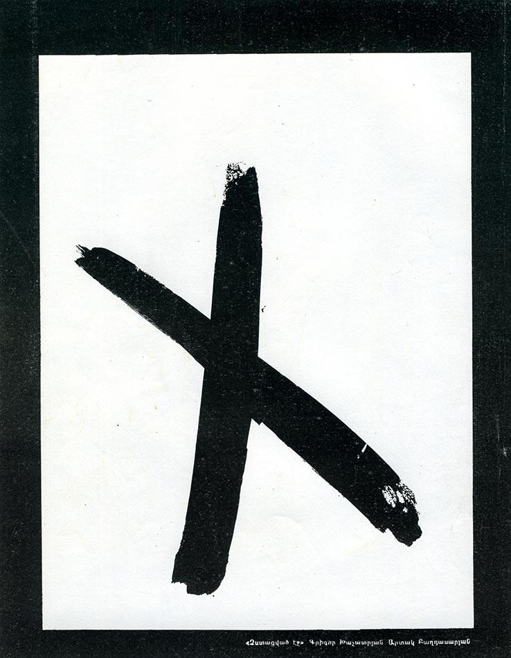 «Չստացված էջ», Գրիգոր Խաչատրյան, Արտակ Բաղդասարյան