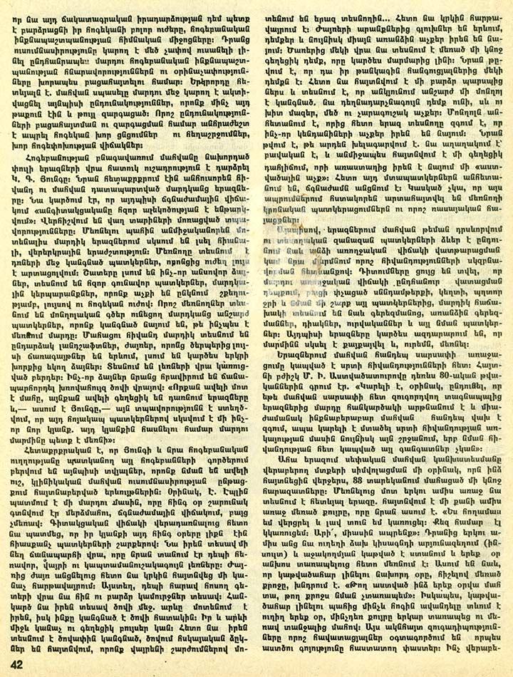 Ալբերտ Նալչաջյան — Մահվան զգացողությունը երազներում
