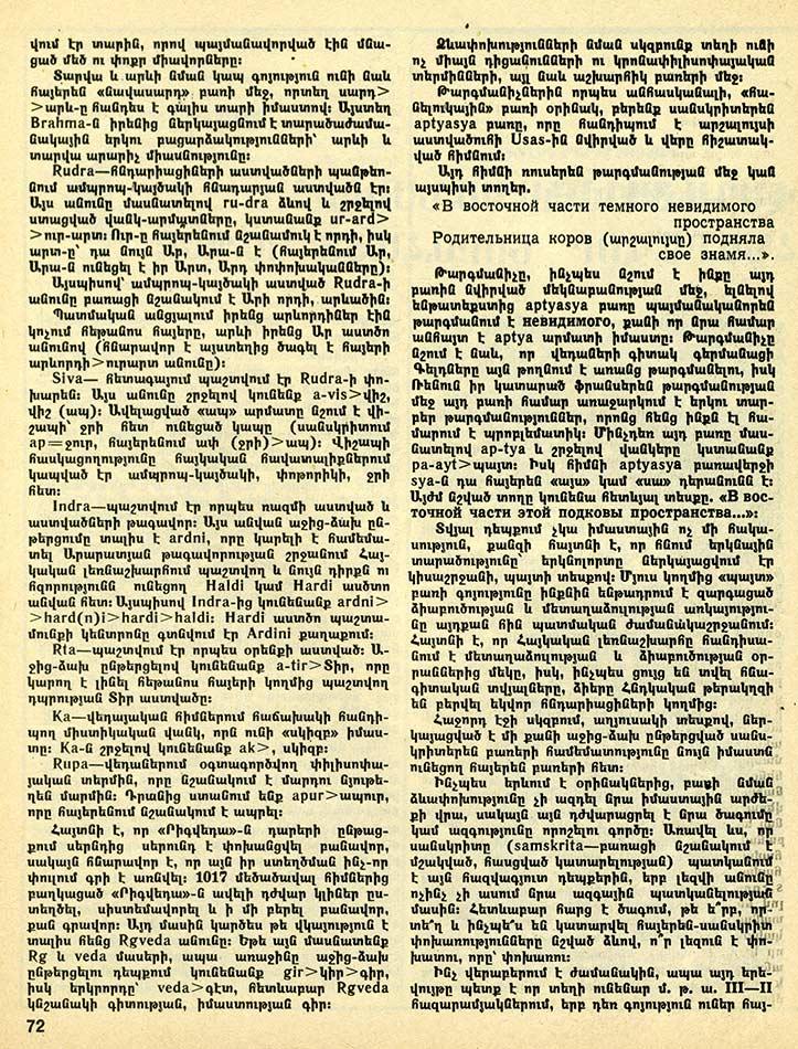 Համլետ Մարտիրոսյան — Հայերենի և վեդայական սանսկրիտի հնարավոր նորահայտ կապեր