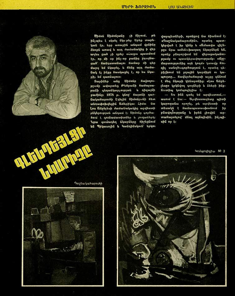 Մերի Ֆորջիոն — Գլենդեյլի նկարիչը, նվագել ավելի ու ավելի լավ
