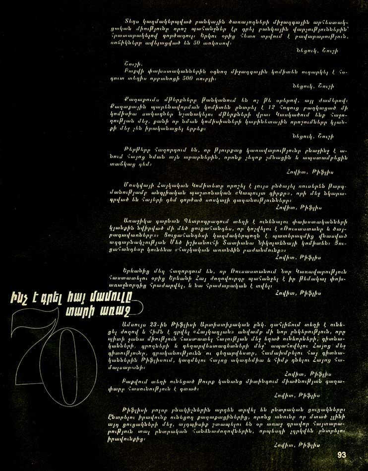 Ի՞նչ է գրել հայ մամուլը 70 տարի առաջ