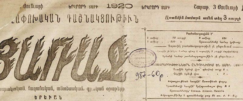 Հառաջ, Երևան