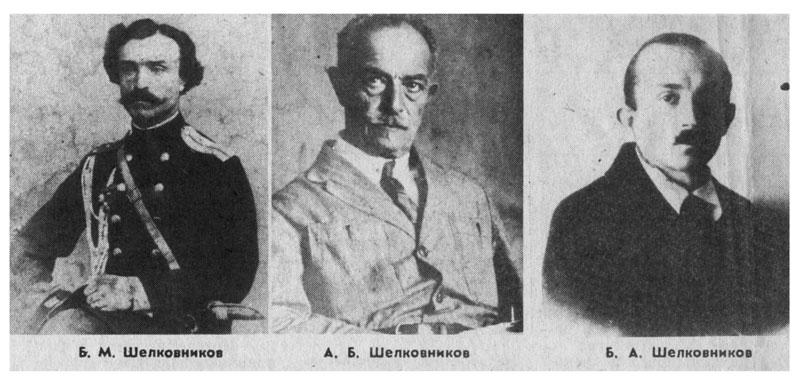 Шелковников